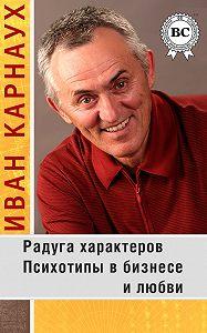 Иван Карнаух -Радуга характеров. Психотипы в бизнесе и любви