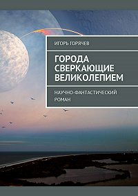Игорь Горячев -Города Сверкающие Великолепием