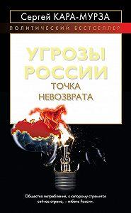 Сергей Кара-Мурза - Угрозы России. Точка невозврата