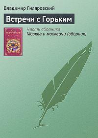 Владимир Гиляровский -Встречи с Горьким
