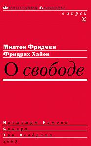 Фридрих фон Хайек -О свободе