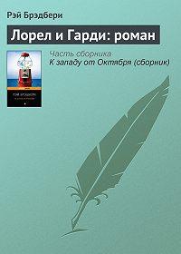 Рэй Брэдбери -Лорел и Гарди: роман
