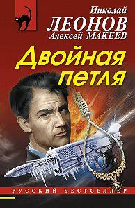 Николай Леонов -Двойная петля