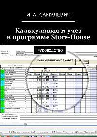 Ирина Самулевич -Калькуляция иучет впрограмме Store-House. Руководство