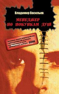 Владимир Васильев -Менеджер по покупкам душ (рассказы)