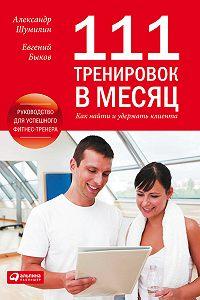 Александр Шумилин, Евгений Быков - 111 тренировок в месяц. Как найти и удержать клиента
