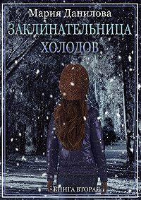 Мария Данилова -Заклинательница холодов