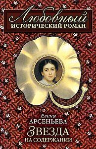 Елена Арсеньева - Звезда на содержании