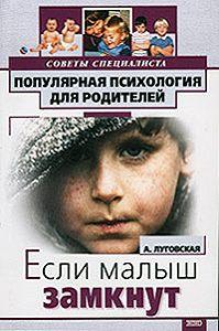 Алевтина Луговская -Если ваш малыш замкнут
