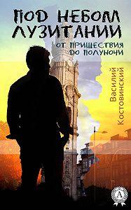 Василий Костовинский -Под небом Лузитании. От пришествия до полуночи