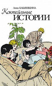 Анна Бабяшкина -Коктейльные истории (сборник)