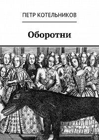 Петр Котельников -Оборотни