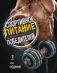 Мэгги Гринвуд-Робинсон, Сьюзан Клейнер - Спортивное питание победителей. 4-е издание