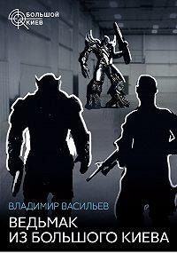 Владимир Васильев -Ведьмак из Большого Киева (сборник)