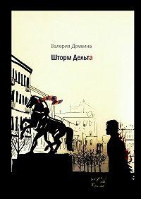 Валерия Дёмкина -Шторм Дельта