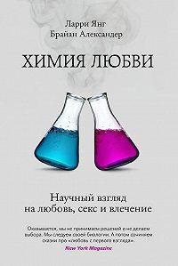 Брайан Александер -Химия любви. Научный взгляд на любовь, секс и влечение
