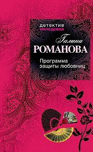 Галина Романова - Программа защиты любовниц