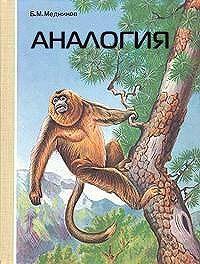 Борис Медников -Аналогия