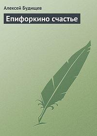 Алексей Будищев -Епифоркино счастье