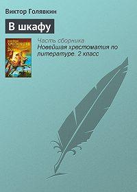 Виктор Голявкин -В шкафу