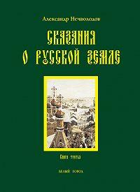 Александр Нечволодов - Сказания о Русской земле. Книга 3