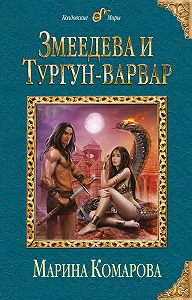 Марина Комарова -Змеедева и Тургун-варвар