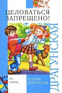 Ксения Драгунская -Рыжая пьеса