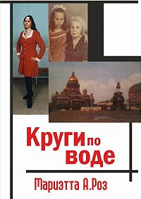 Мариэтта Роз -Круги по воде (сборник)