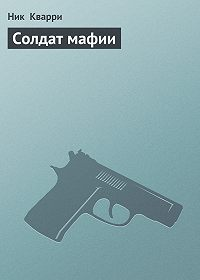 Ник Кварри -Солдат мафии