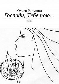Олеся Радушко -Господи, Тебепою…