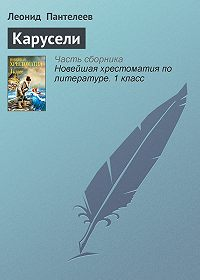 Леонид Пантелеев -Карусели