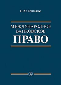 Наталия Ерпылева -Международное банковское право