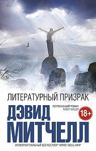 Дэвид Митчелл -Литературный призрак
