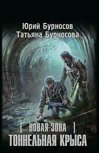 Юрий Бурносов, Татьяна Бурносова - Новая Зона. Тоннельная крыса