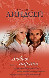 Джоанна Линдсей -Любовь пирата