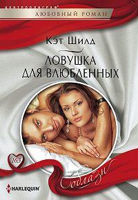 Кэт Шилд - Ловушка для влюбленных