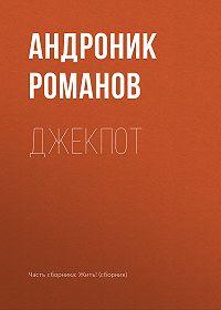 Андроник Романов -Джекпот