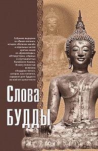 Ф. Л. Вудворд - Слова Будды