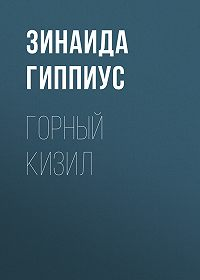 Зинаида Гиппиус -Горный кизил