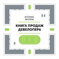 Сергей Разуваев -Книга продаж девелопера