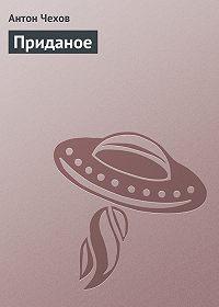 Антон Чехов -Приданое