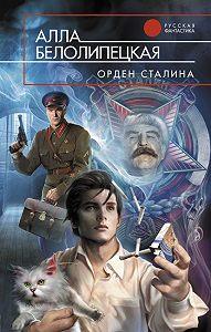 Алла Белолипецкая -Орден Сталина