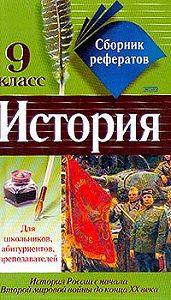 Коллектив Авторов -Сборник рефератов по истории.9класс