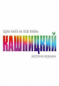 Савелий Кашницкий -Восточная медицина
