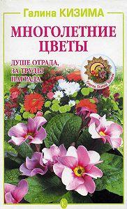 Галина Кизима -Многолетние цветы. Душе отрада, за труды награда