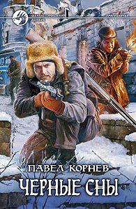 Павел Корнев -Черные сны