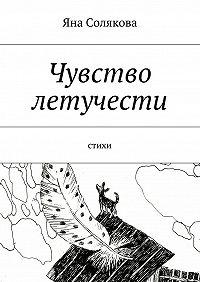 Яна Солякова -Чувство летучести. стихи