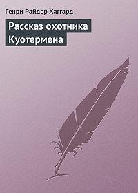Генри Хаггард -Рассказ охотника Куотермена