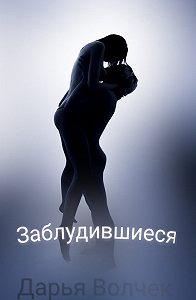 Дарья Волчек -Заблудившиеся
