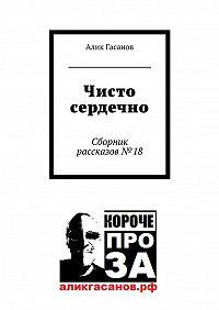Алик Гасанов -Чисто сердечно. Сборник рассказов№18